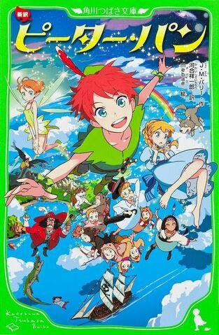 File:Peter Pan (manga) by Kadokawa Tsubasa.jpg