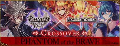 Phantom of the Brave 2 banner