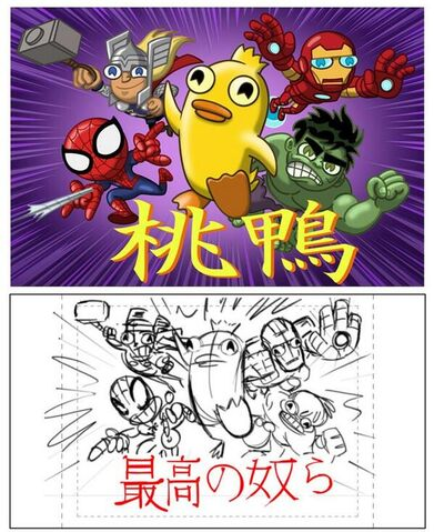 File:DuckyMoMoSanSuperHeroDesu.jpg