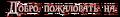 Миниатюра для версии от 12:32, декабря 27, 2013