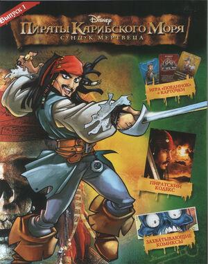 The Black Skull! Russian cover