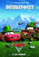 Cars two ver9 xlg