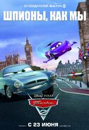 Cars two ver7 xlg