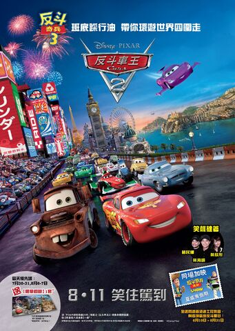 File:Cantonese Poster.jpg