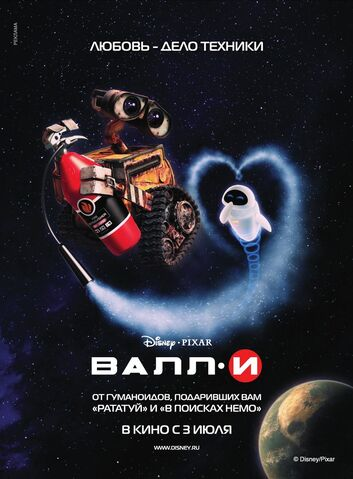 File:Wall e ver8 xlg.jpg