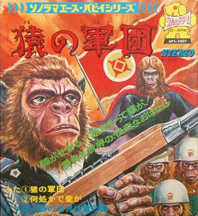 File:Saru record1.jpg