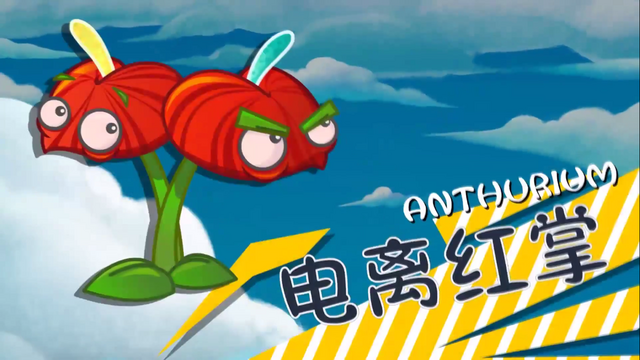File:Anthurium in Trailer.png