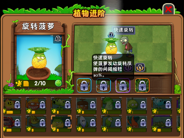 File:Pineapple in Level 2.PNG