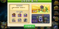 Kongfu World - Day 13