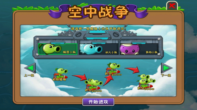 File:Air Raid PvZ2 Team I.png