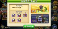Kongfu World - Day 24
