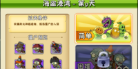 Pirate Seas - Day 9 (Chinese version)