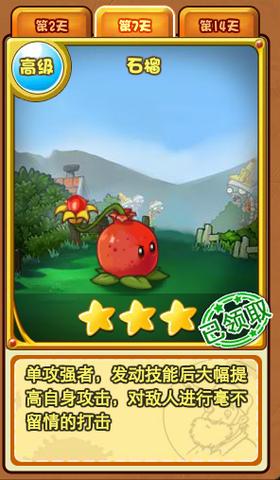 File:Pomegranategift.png