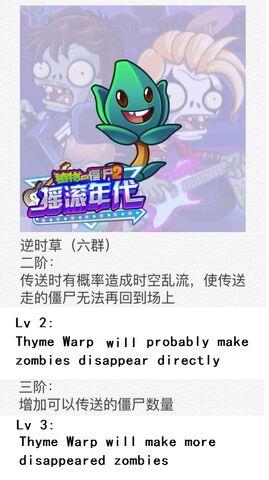 File:Thyme Warp Chinese.jpg