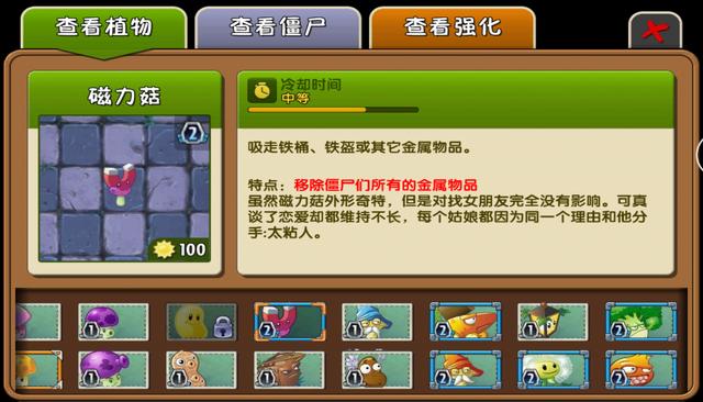 File:Magnet-shroom Almanac China.png
