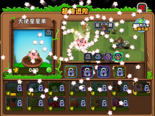 File:Pinkstarfruit Level 4 Playing Plant Food.PNG