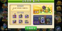 Kongfu World - Day 20
