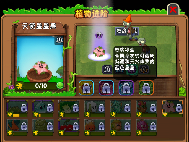 File:Pinkstarfruit Level 3.PNG