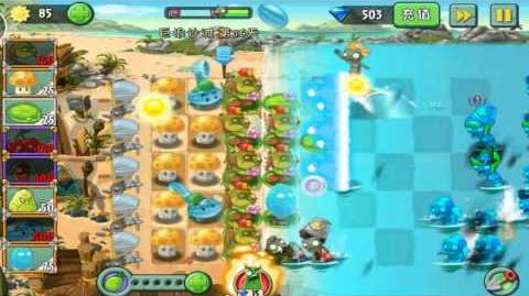 Plants vs Zombies 2 Chinese - Big Wave Beach Day 16-0