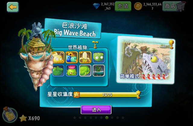 File:Big Wave Beach Preview Completed.png