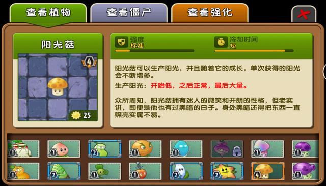 File:Sun-shroom Almanac China.png