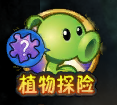 File:Plant Adventures icon.PNG