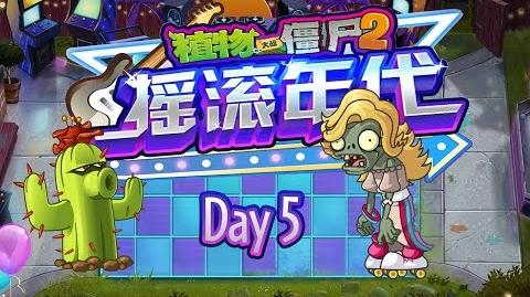Plants vs. Zombies 2 Chinese Version - Neon Mixtape Tour Day 5 1.9