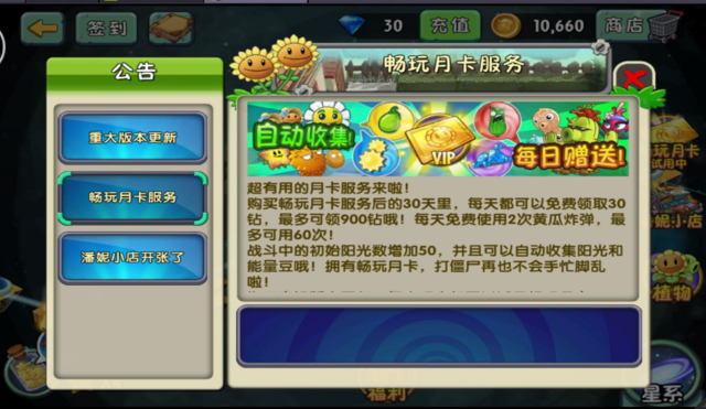 File:VIP ad.png