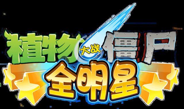 File:PvZ AS Logo.png