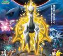 Pokémon 12 Arceus und das Juwel des Lebens
