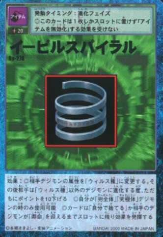 Evil Spiral Bo-270 (DM)