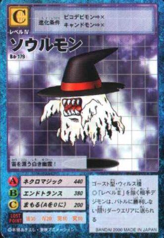 File:Soulmon Bo-179 (DM).jpg