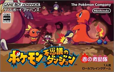 File:Pokemon Mystery Dungeon Red Rescue Team Japanese.png