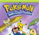 Покемон: Чемпіони ліги Джото