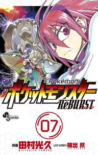 RB Volume 7 cover