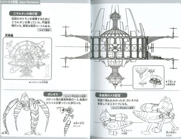 File:Pokemon movies super mechanics sheet.jpg