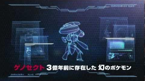 Pokemon Movie 16 - Project G?