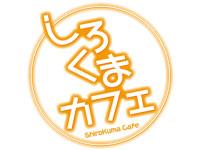 File:Shirokumacafelogo.jpg