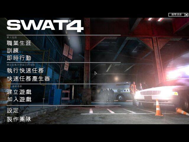 File:Swat4 menu.jpg