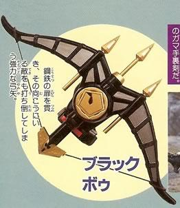 File:Black Crossbow.jpeg