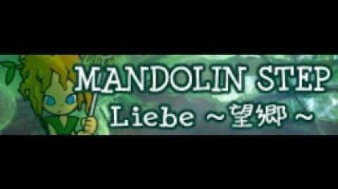 MANDOLIN STEP 「Liebe~望郷~ LONG」
