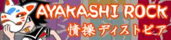 20 AYAKASHI ROCK
