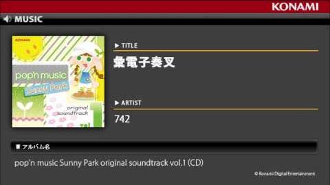 彙電子奏叉 pop'n music Sunny Park original soundtrack vol