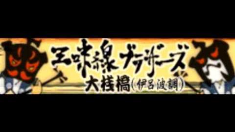 三味線ブラザーズ 「大桟橋(伊呂波調)」