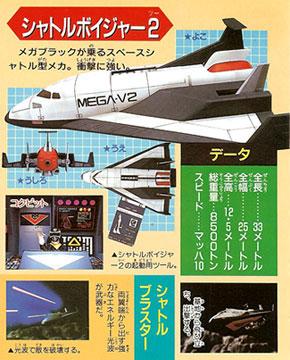 File:Mega V2 (Power Rangers In Space).jpg