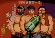 FAt Reiji-Saizo-Ryuto