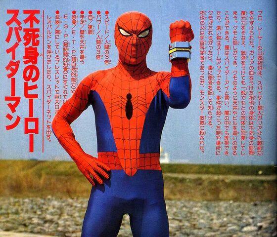 File:Toei Spidey.jpg