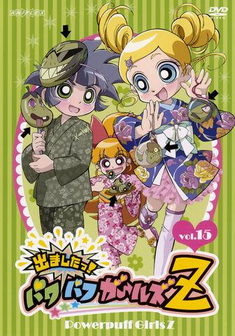 File:DVD Vol.15.jpg