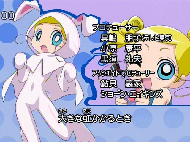File:PPGZ Harmony Bunny.jpg