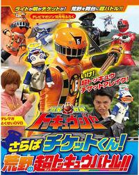 Ressha Sentai ToQGer DVD special